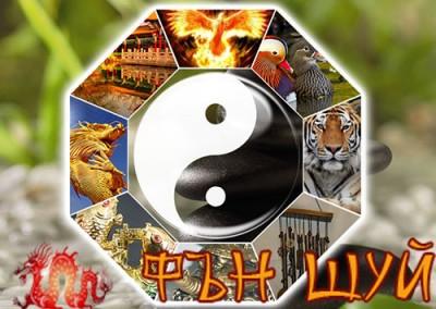 Funshui-bg.com