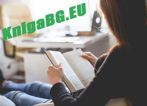 KnigaBg.eu
