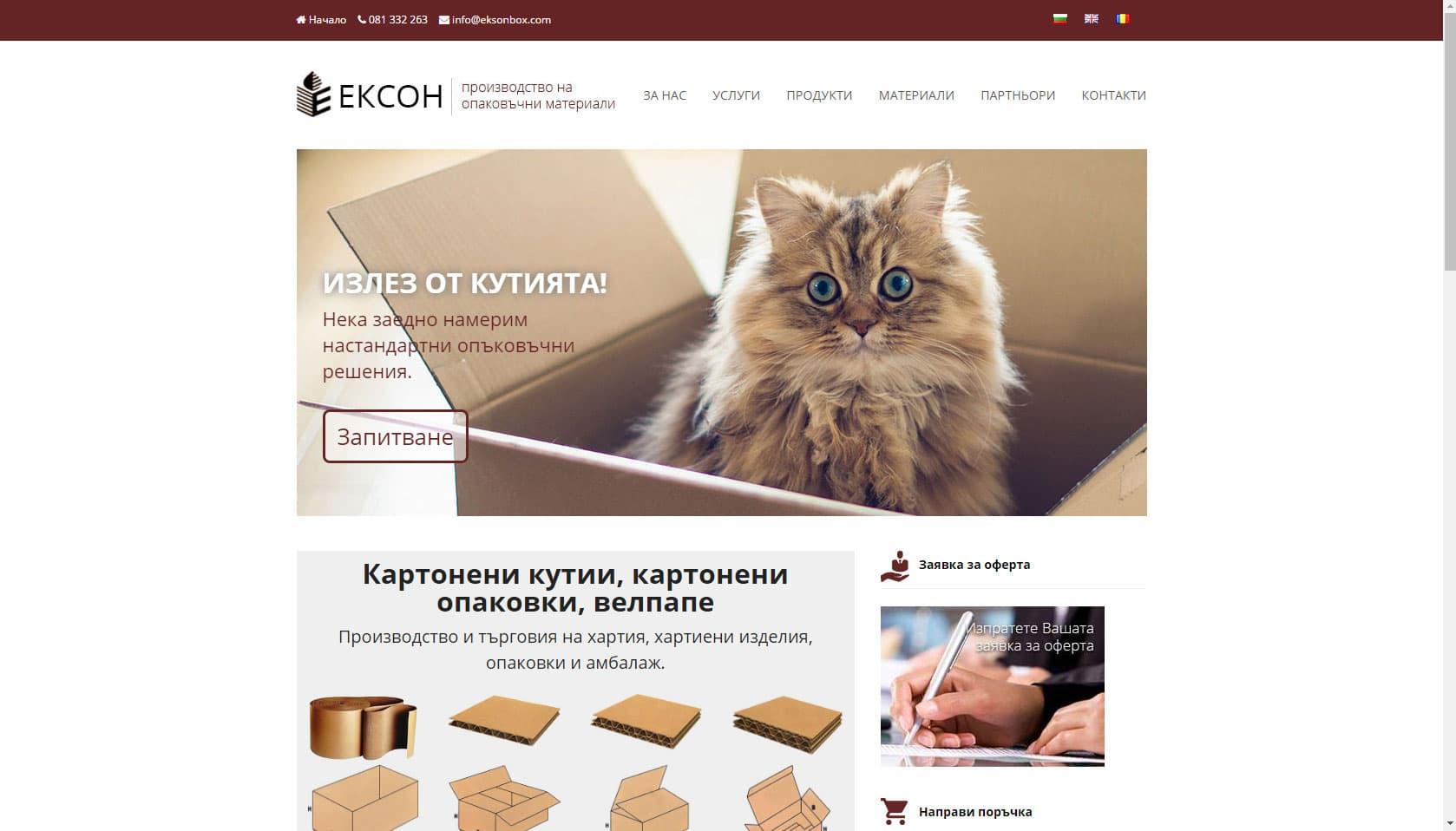Eksonbox