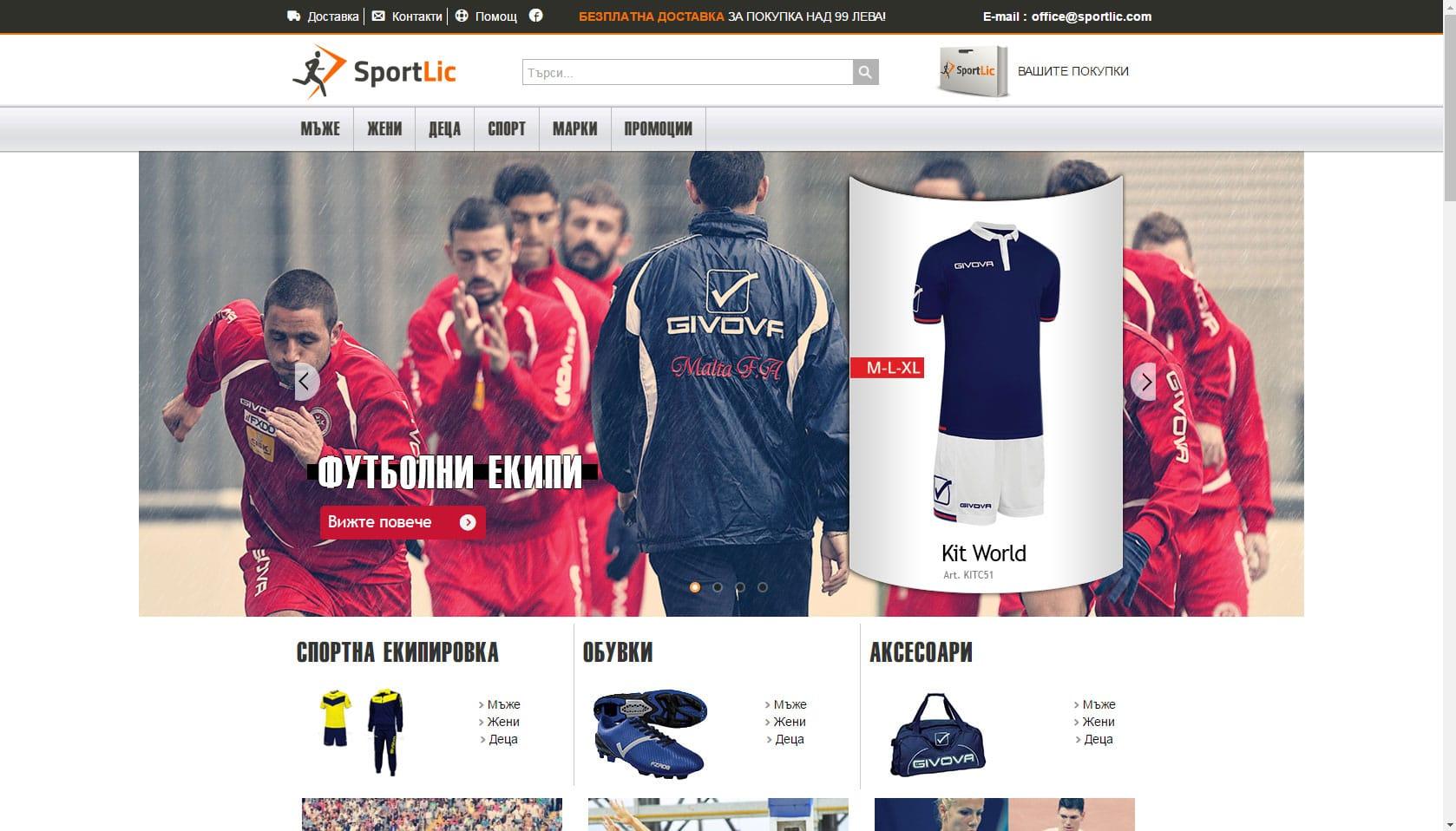 SportLic