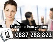 Безплатна уеб консултация