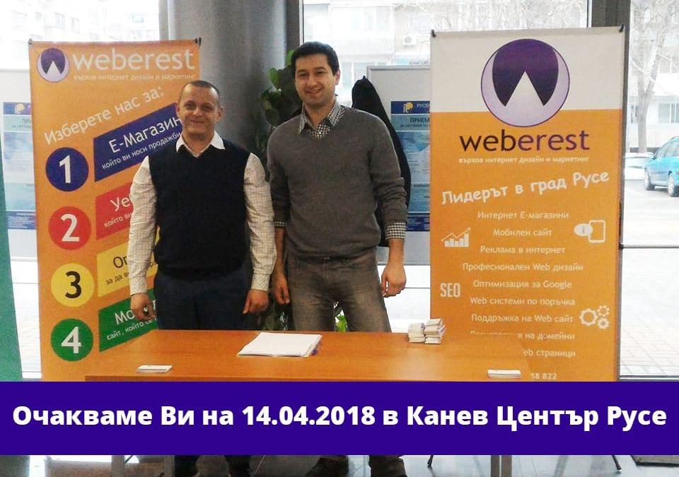 Срещнете се с онлайн експертите от Weberest